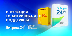 edition-of-cms-1c-bitrix-business-advantages-and-disadvantages