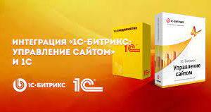 cms-1c-bitrix-active-directory-ldap-module-integrator